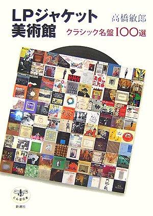 LPジャケット美術館―クラシック名盤100選 (とんぼの本)の詳細を見る