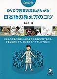 DVDで授業の流れがわかる日本語の教え方のコツ