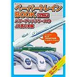 ペーパートレインBOOKジュニア パワーアップシリーズ②JR西日本版 (オレンジページムック)