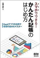 スマホでできる! かんたん記帳のはじめ方: Excelアプリの活用で経理の基本をマスター
