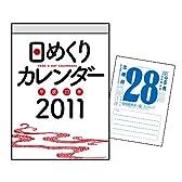 2011年 日めくりカレンダー