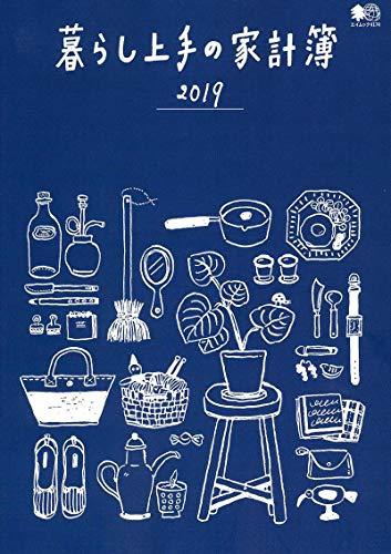暮らし上手の家計簿2019 (エイムック 4174)