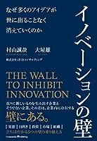 イノベーションの壁〜なぜ多くのアイデアが世にでることなく消えていくのか〜