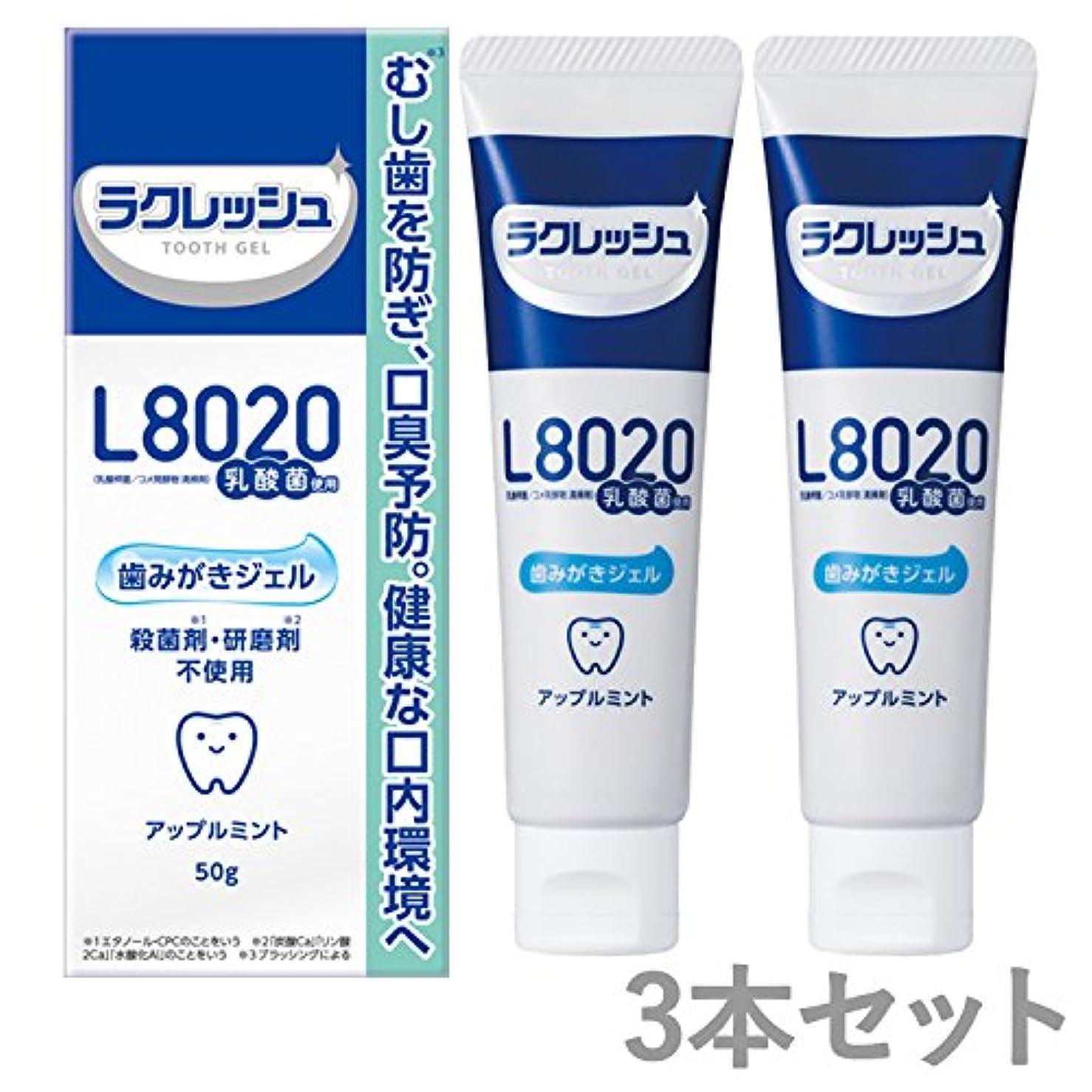 拒否飽和するに対応するジェクス L8020乳酸菌 ラクレッシュ 歯みがきジェル 50g × 3個セット