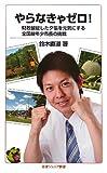 やらなきゃゼロ!——財政破綻した夕張を元気にする全国最年少市長の挑戦 (岩波ジュニア新書)