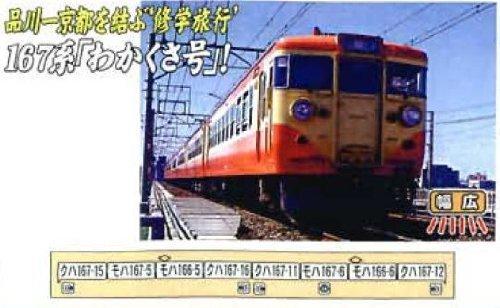Nゲージ A5320 国鉄167系修学旅行色・非冷房「わかくさ」8両セット