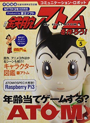 コミュニケーション・ロボット 週刊 鉄腕アトムを作ろう!  2017年 5号 5月30日号【雑誌】