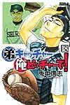 弟キャッチャー俺ピッチャーで!(18) (ライバルコミックス)