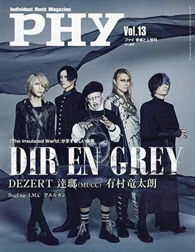 PHY【ファイ】VOL.13 音楽と人増刊 特集: DIR ...