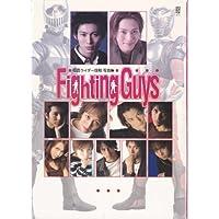 Fighting guys―仮面ライダー龍騎写真集   電撃ムックシリーズ
