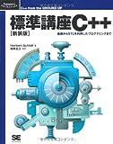 標準講座C++ 新装版 (Programmer'sSELECTION)