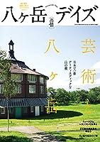 八ヶ岳デイズ vol.11 (TOKYO NEWS MOOK 563号)