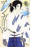 アシガール 6 (マーガレットコミックス)