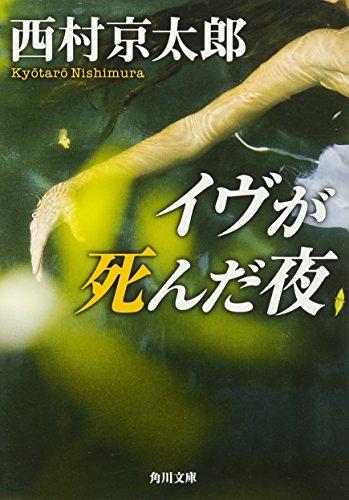 イヴが死んだ夜 (角川文庫)の詳細を見る