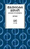 「ヤマケイ新書 登山者のための法律入門」販売ページヘ