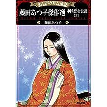 まんがグリム童話 藤田あつ子傑作選 中国悪女伝説 (3)