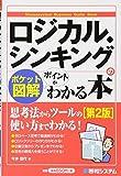 ポケット図解 ロジカル・シンキングのポイントがわかる本[第2版] (Shuwasystem Business Guide Book)
