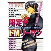 限定・ドMリーマン(花音コミックス)