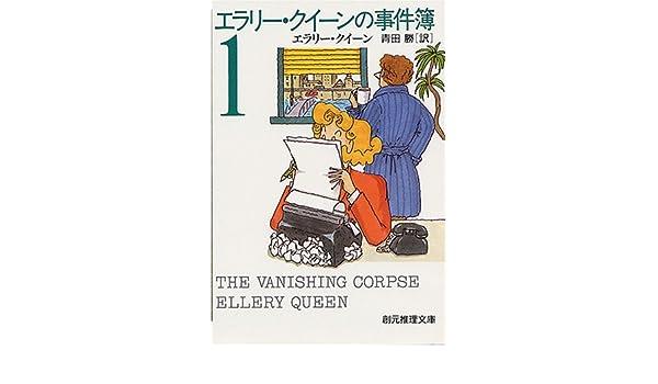 エラリー・クイーンの事件簿 1 (...