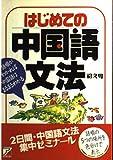 はじめての中国語文法 (アスカビジネス)