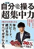 【メンタリストDaiGo オリジナルのダウンロード特典あり】図解 自分を操る超集中力