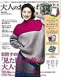 大人のおしゃれ手帖 2019年 10月号