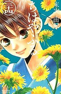 ちはやふる(34) (BE・LOVEコミックス)