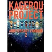 カゲロウプロジェクトアニバーサリーファンブック2