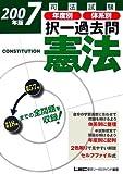 2007年版司法試験 年度別体系別択一過去問 憲法 (司法試験択一受験シリーズ)