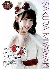 AKB48 生写真ポスター A4サイズ 2017クリスマスver. サイン&コメント入り 宮脇咲良