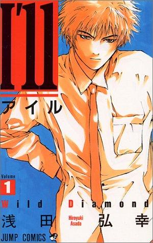 アイル (1) (ジャンプ・コミックス)
