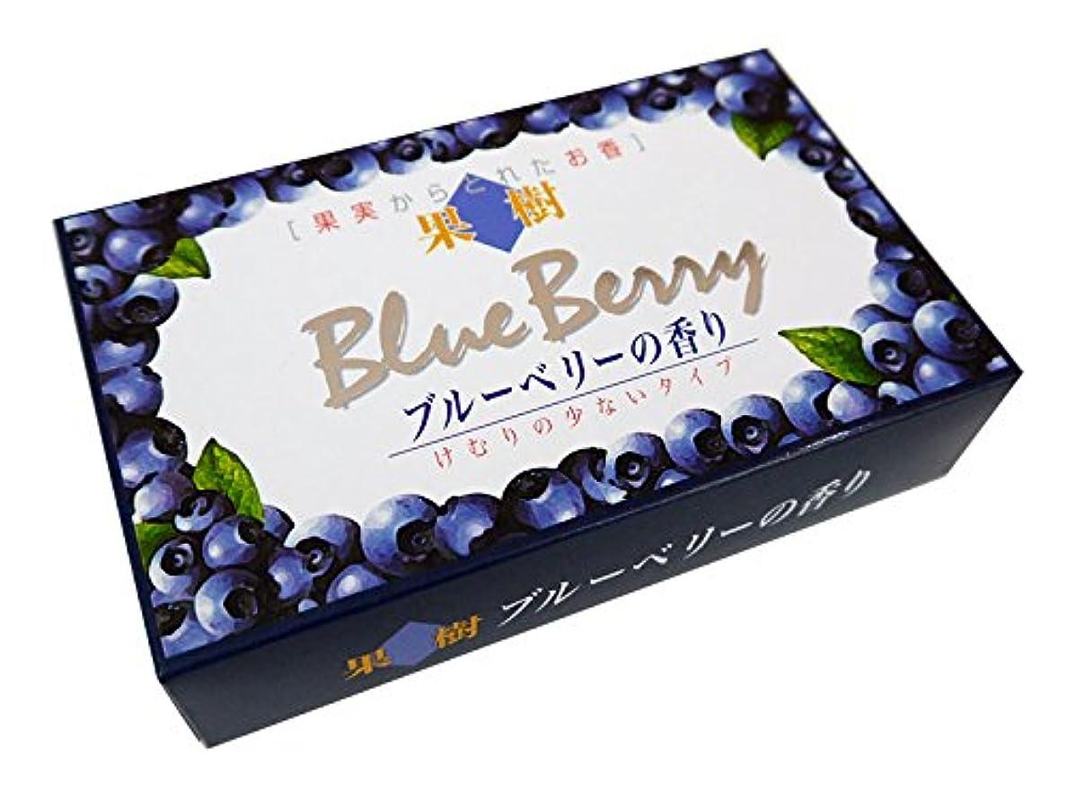 補正デモンストレーション効果慶賀堂 果実からとれたお香 果樹 ブルーベリーの香り