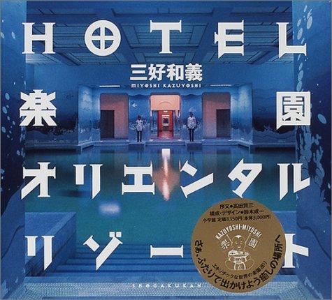 HOTEL 楽園 オリエンタルリゾートの詳細を見る