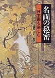 名画の秘密―日本画を楽しむ