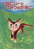 こねこムーとひみつのたまご―江崎雪子のこねこムーシリーズ〈9〉 (ポプラ社の新・小さな童話)