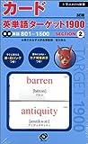 カード英単語ターゲット1900 2 重要単語801~1500 (大学JUKEN新書)