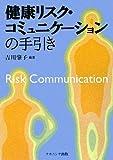 健康リスク・コミュニケーションの手引き