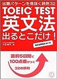 TOEIC TEST英文法出るとこだけ!—出題パターンを見抜く鉄則32
