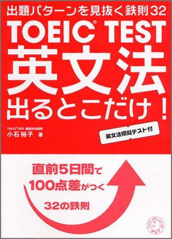 TOEIC TEST英文法出るとこだけ!―出題パターンを見抜く鉄則32の詳細を見る