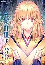月の珊瑚(2) (星海社コミックス)