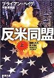 反米同盟 上   新潮文庫 ヘ 16-3