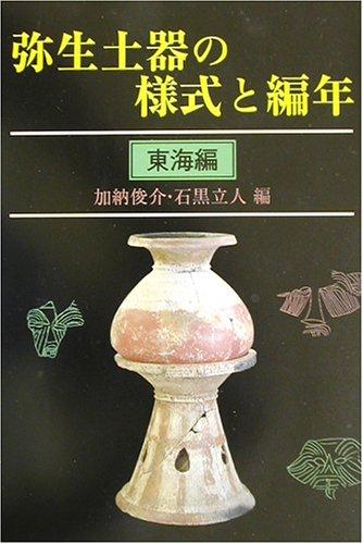 弥生土器の様式と編年 東海編