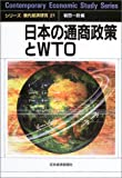 日本の通商政策とWTO (シリーズ・現代経済研究21)