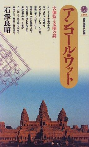 アンコール・ワット―大伽藍と文明の謎 (講談社現代新書)
