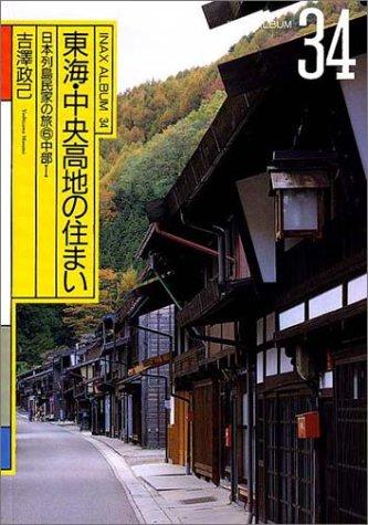 東海・中央高地の住まい―日本列島民家の旅〈6〉中部 1 (INAX ALBUM)