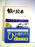 旅の絵本 (1980年) (旺文社文庫)