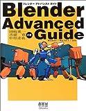 Blender Advanced Guide