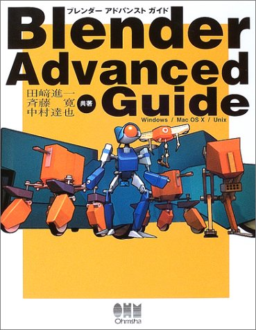 Blender Advanced Guide