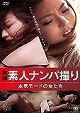 実録・素人ナンパ撮り 本気モードの女たち [DVD]