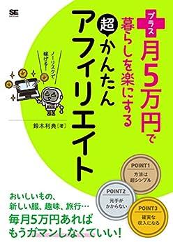 [鈴木利典]のプラス月5万円で暮らしを楽にする超かんたんアフィリエイト